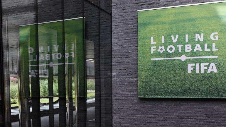 ФИФА. Фото FIFA.