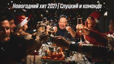Новогоднее поздравление «Рубина».