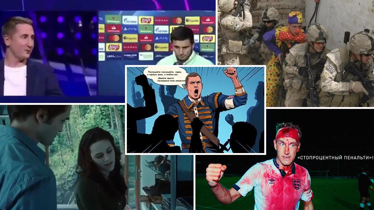 «Володька», «Проверим!», «Симпсоны» иДзюба. Самые крутые мемы нашего футбола в2020-м