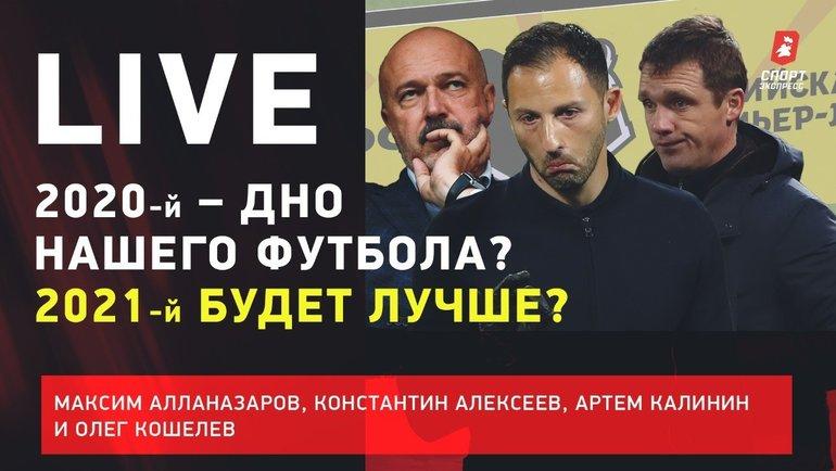 Каким будет следующий год для российского футбола?