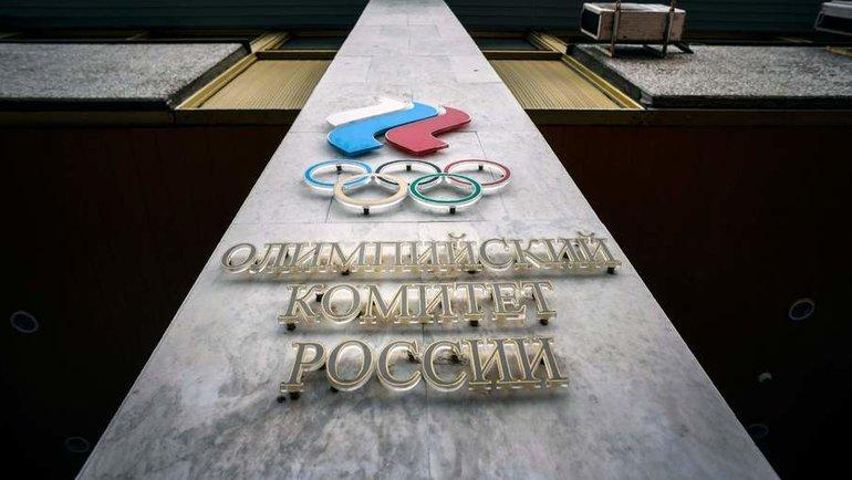 Олимпийский комитет России. Фото AFP