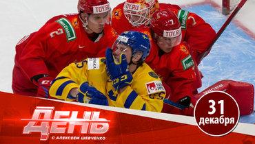 МЧМ-2021: Россия сыграет в1/4 финала сГерманией или Словакией