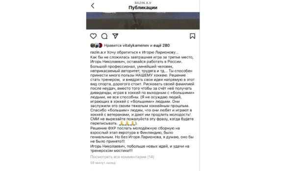 Текст поста Андрея Разина. Фото Instagram