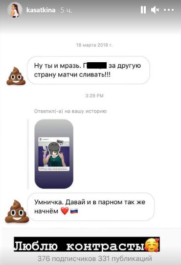 Сообщения из Instagram Дарьи Касаткиной. Фото Instagram