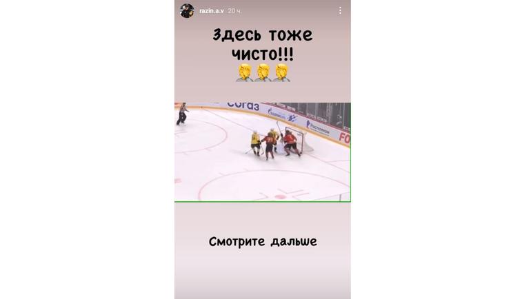 Сторис Андрея Разина. Фото Instagram