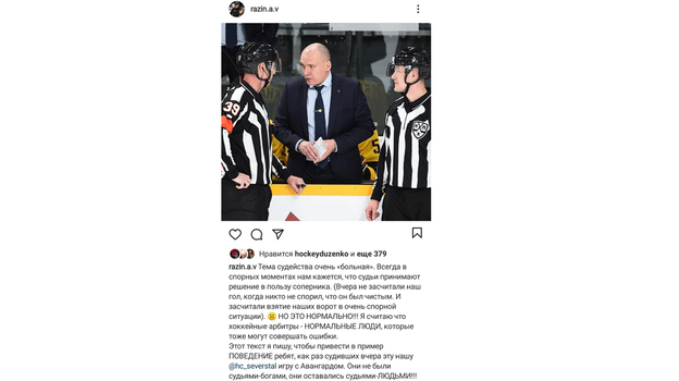 Instagram Андрея Разина. Фото Instagram
