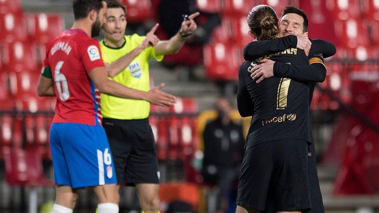9января. Гранада. «Гранада»— «Барселона»— 0:4. Лионель Месси обнимает Антуана Гризманна. Фото AFP