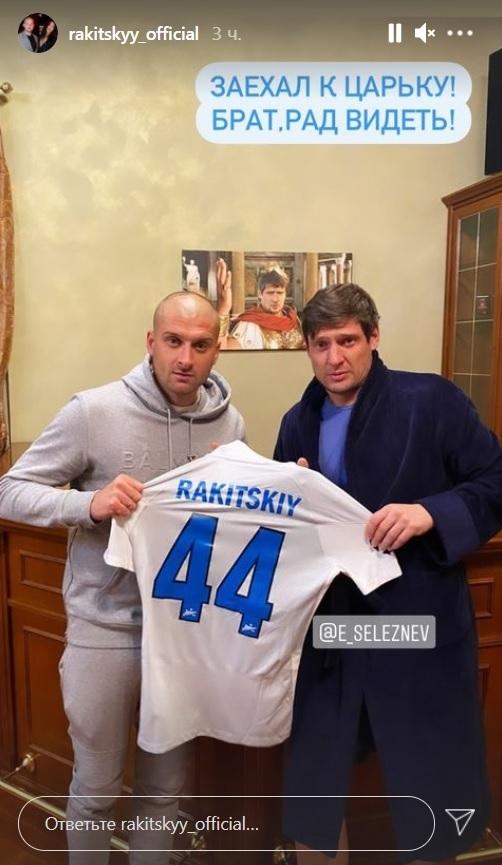 Ярослав Ракицкий и Евгений Селезнев. Фото Instagram