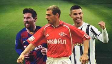 Месси, Роналду, Василюк.