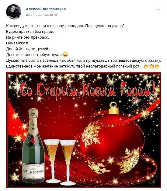 Пост Алексея Железнякова.