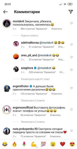 Комментарии кфотографиям Алины Загитовой. Фото Instagram