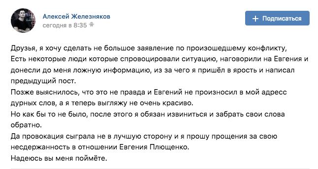 Пост во ВКонтакте Алексея Железнякова.