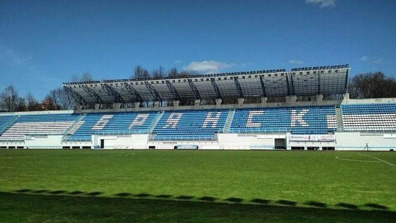Стадион брянского «Динамо». Фото ФК «Спартак»