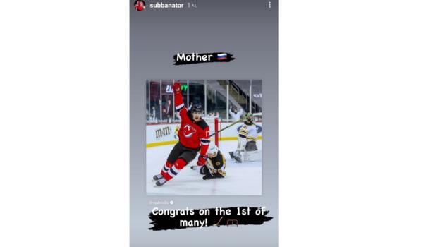 ПиКей Суббан поздравил Шаранговича спервой шайбой вНХЛ. Фото Instagram