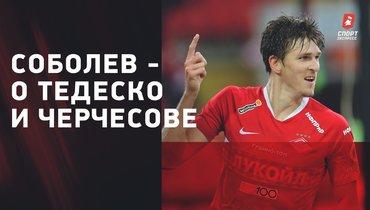 Александр Соболев.
