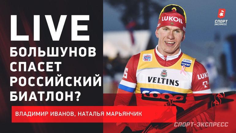 """Александр Большунов— единственная наша надежда? Фото """"СЭ"""""""