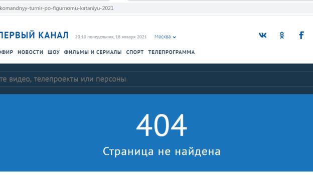 Скрин ссайта Первого канала.