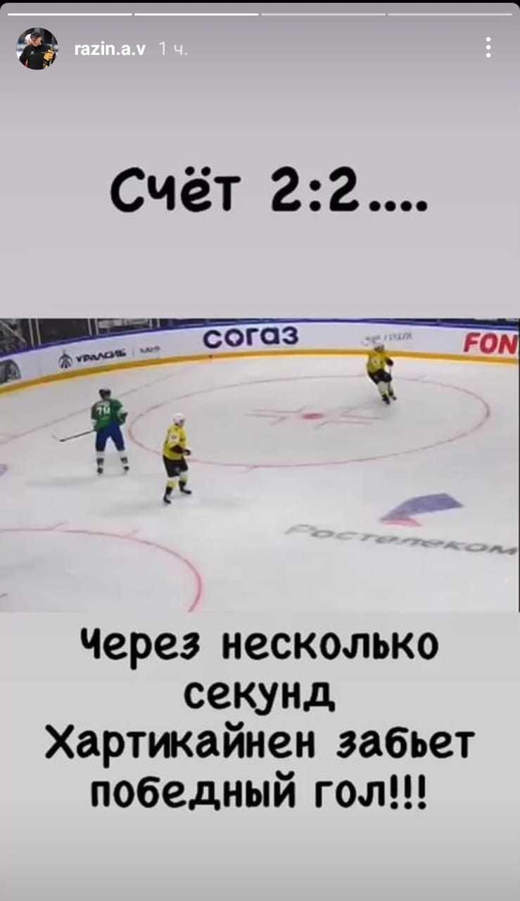 Instagram Андрея Разина.