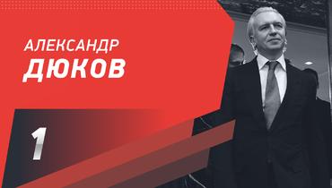 Александр Дюков. Фото «СЭ»