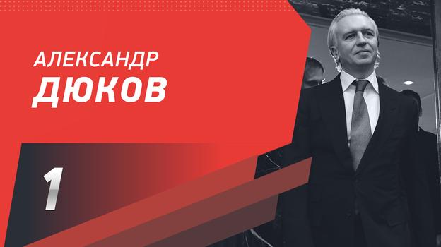 """Александр Дюков. Фото """"СЭ"""""""