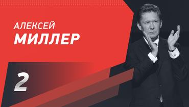 Алексей Миллер. Фото «СЭ»