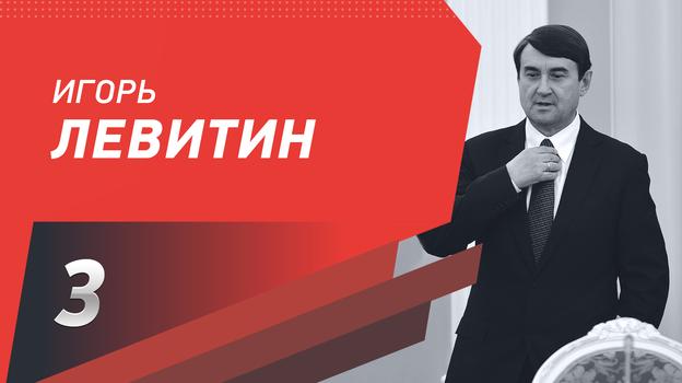 """Игорь Левитин. Фото """"СЭ"""""""