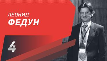 Леонид Федун. Фото «СЭ»