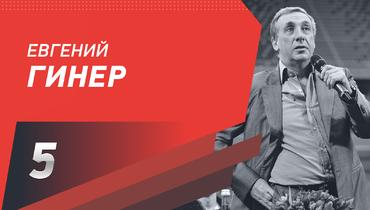 Евгений Гинер. Фото «СЭ»