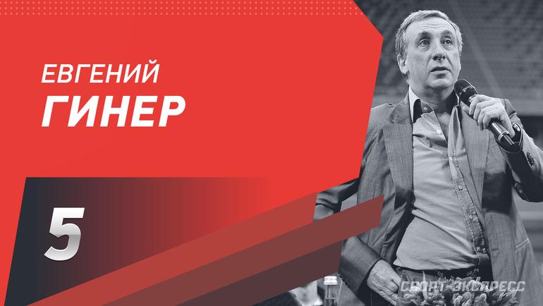 """Евгений Гинер. Фото """"СЭ"""""""