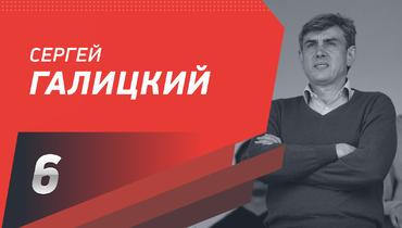 Сергей Галицкий. Фото «СЭ»