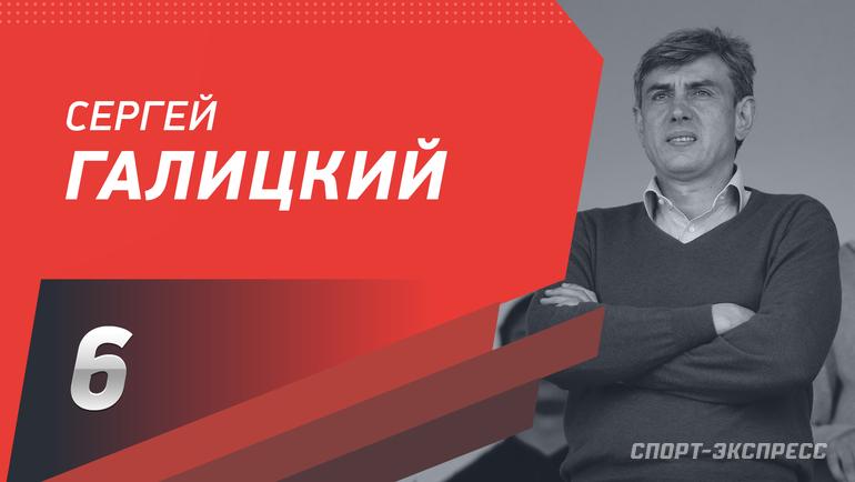 """Сергей Галицкий. Фото """"СЭ"""""""