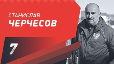 Станислав Черчесов. Фото «СЭ»