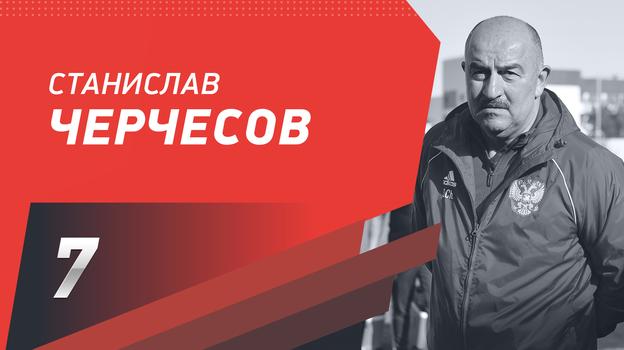 """Станислав Черчесов. Фото """"СЭ"""""""