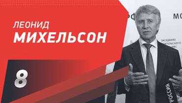 Леонид Михельсон. Фото «СЭ»