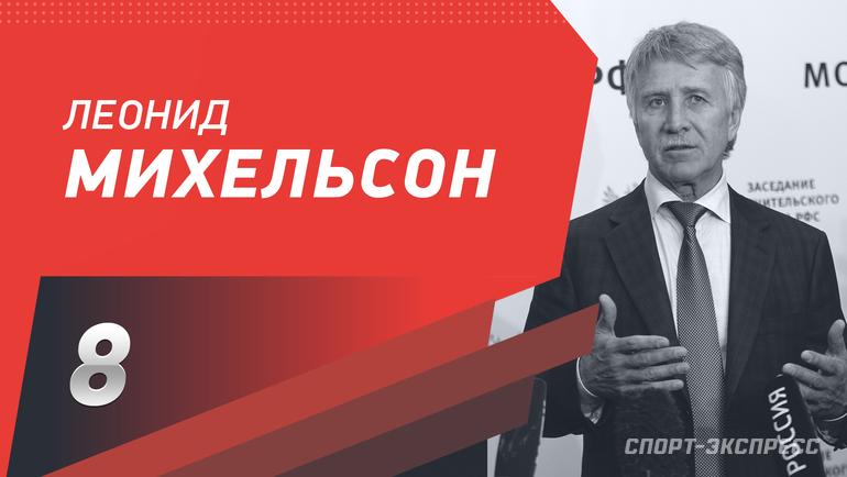 "Леонид Михельсон. Фото ""СЭ"""