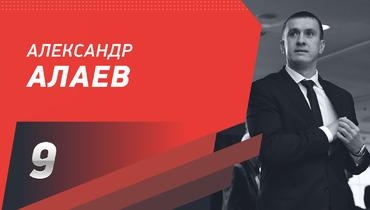 Александр Алаев. Фото «СЭ»