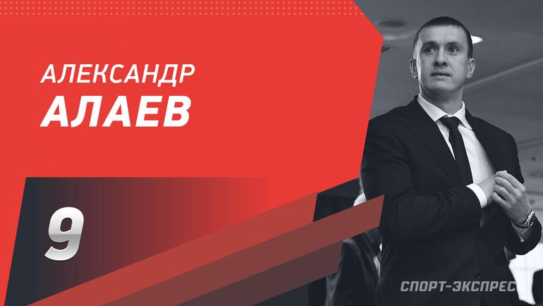 "Александр Алаев. Фото ""СЭ"""