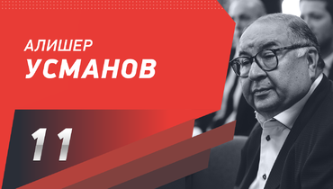 Алишер Усманов. Фото «СЭ»