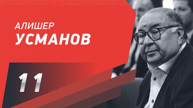 "Алишер Усманов. Фото ""СЭ"""