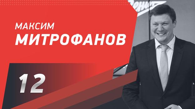 "Максим Митрофанов. Фото ""СЭ"""