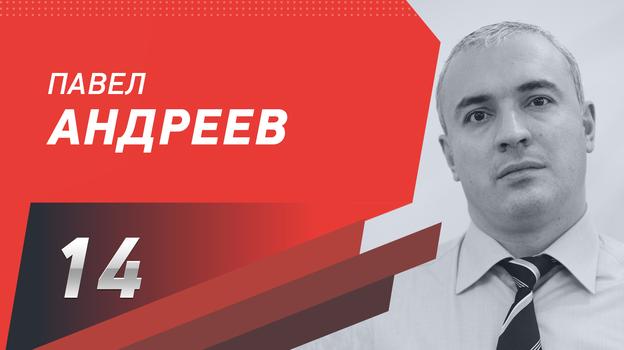 "Павел Андреев. Фото ""СЭ"""