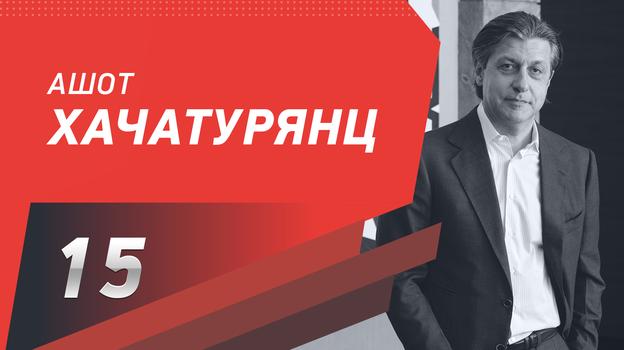 "Ашот Хачатурянц. Фото ""СЭ"""