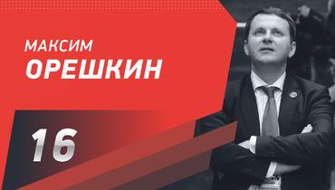 Максим Орешкин. Фото «СЭ»
