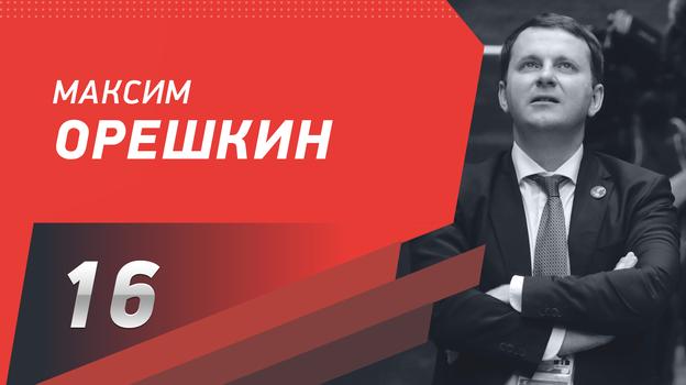 "Максим Орешкин. Фото ""СЭ"""