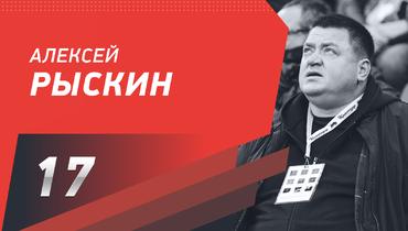 Алексей Рыскин. Фото «СЭ»