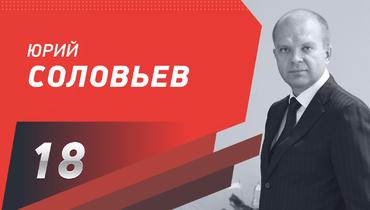 Юрий Соловьев. Фото «СЭ»