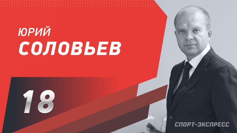 "Юрий Соловьев. Фото ""СЭ"""