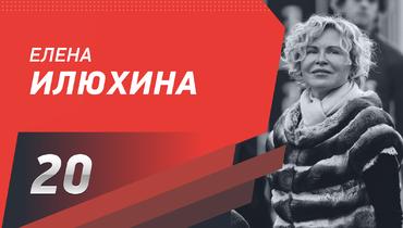 Елена Илюхина. Фото «СЭ»