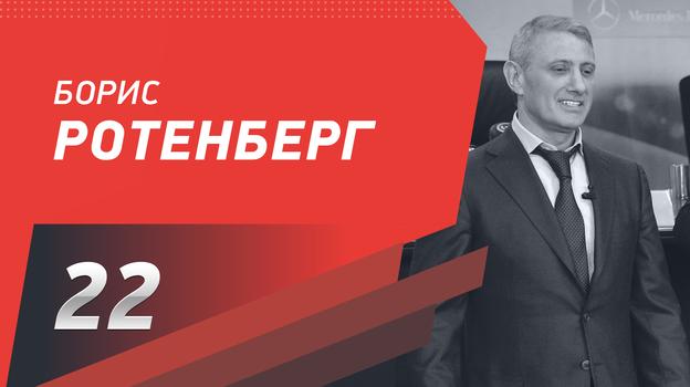 "Борис Ротенберг. Фото ""СЭ"""