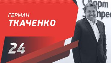 Герман Ткаченко. Фото «СЭ»